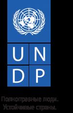 UNDP_Logo w Tagline_Russian